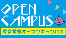 2021年度オープンキャンパスのお知らせ
