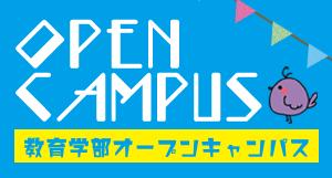 教育学部オープンキャンパス