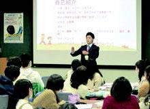 教師力養成講座(第2回)