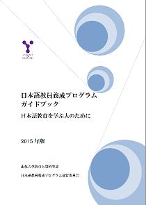 日本語教員養成パンフレット