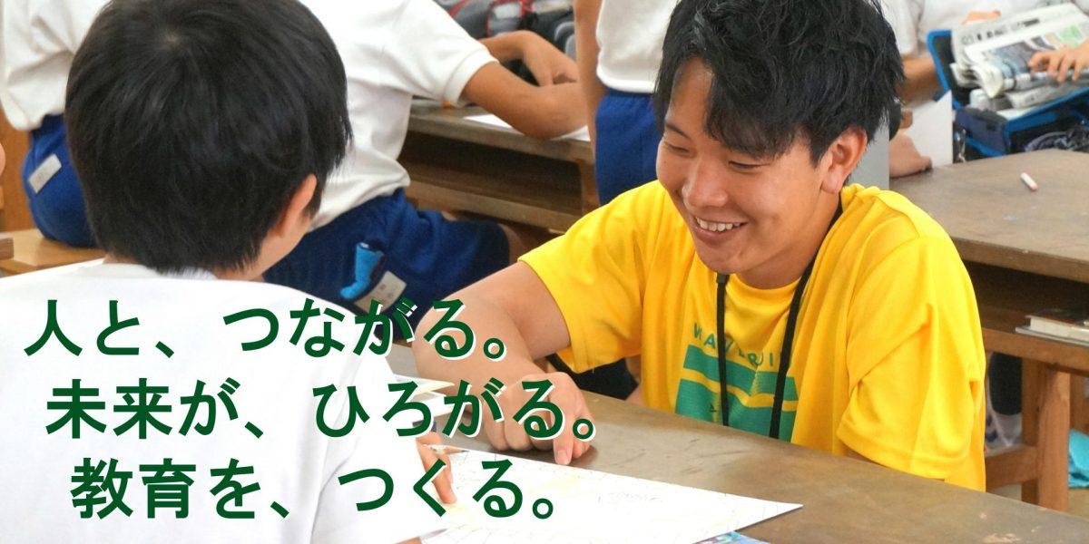 人と、つながる。未来が、ひろがる。教育を、つくる。