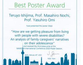 教育学部幼小発達教育講座 尾見康博教授がMAXQDA International Conference2020のポスターセッションにおいて,ベストポスター発表賞を受賞